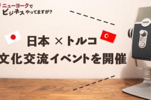 トルコと日本の文化交流