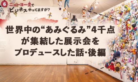 世界あみぐるみ展.png