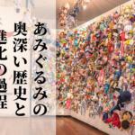 あみぐるみの歴史