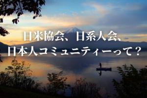 アメリカのジャパンタウン