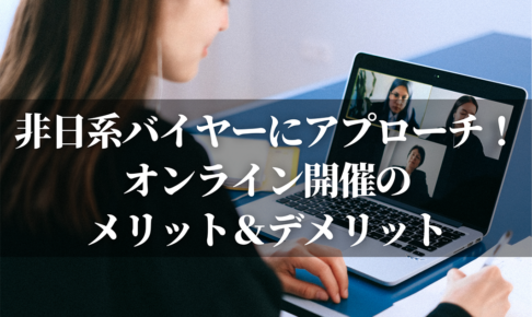 オンライン商談会のメリット
