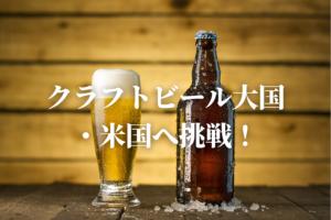 クラフトビール大国