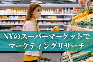 NYのスーパーでマーケティングリサーチ