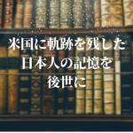 ニューヨーク日本歴史デジタル・ミュージアム発足