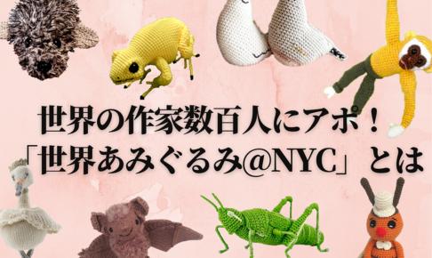 世界あみぐるみ展@NYC