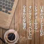 日本のコーヒーが世界へ
