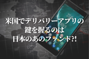 米国の「デリバリーアプリ」